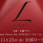 Acid Black Cherry L(映画)DVD販売日とレンタル開始日までの期間を予想!