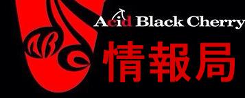 Acid Black Cherry 情報局